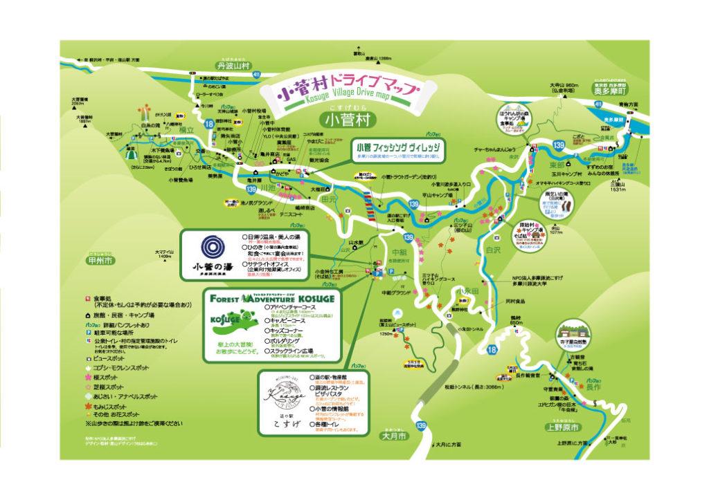 小菅村ドライブマップ
