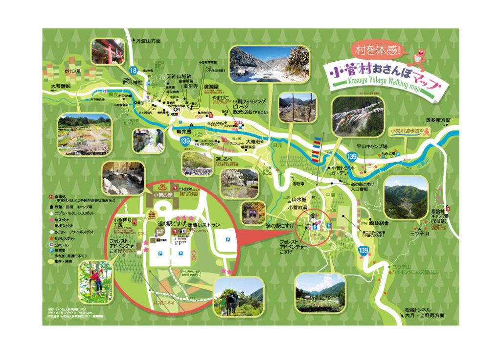 小菅村おさんぽマップ