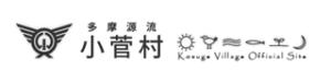 山梨県小菅村の公式ホームページ