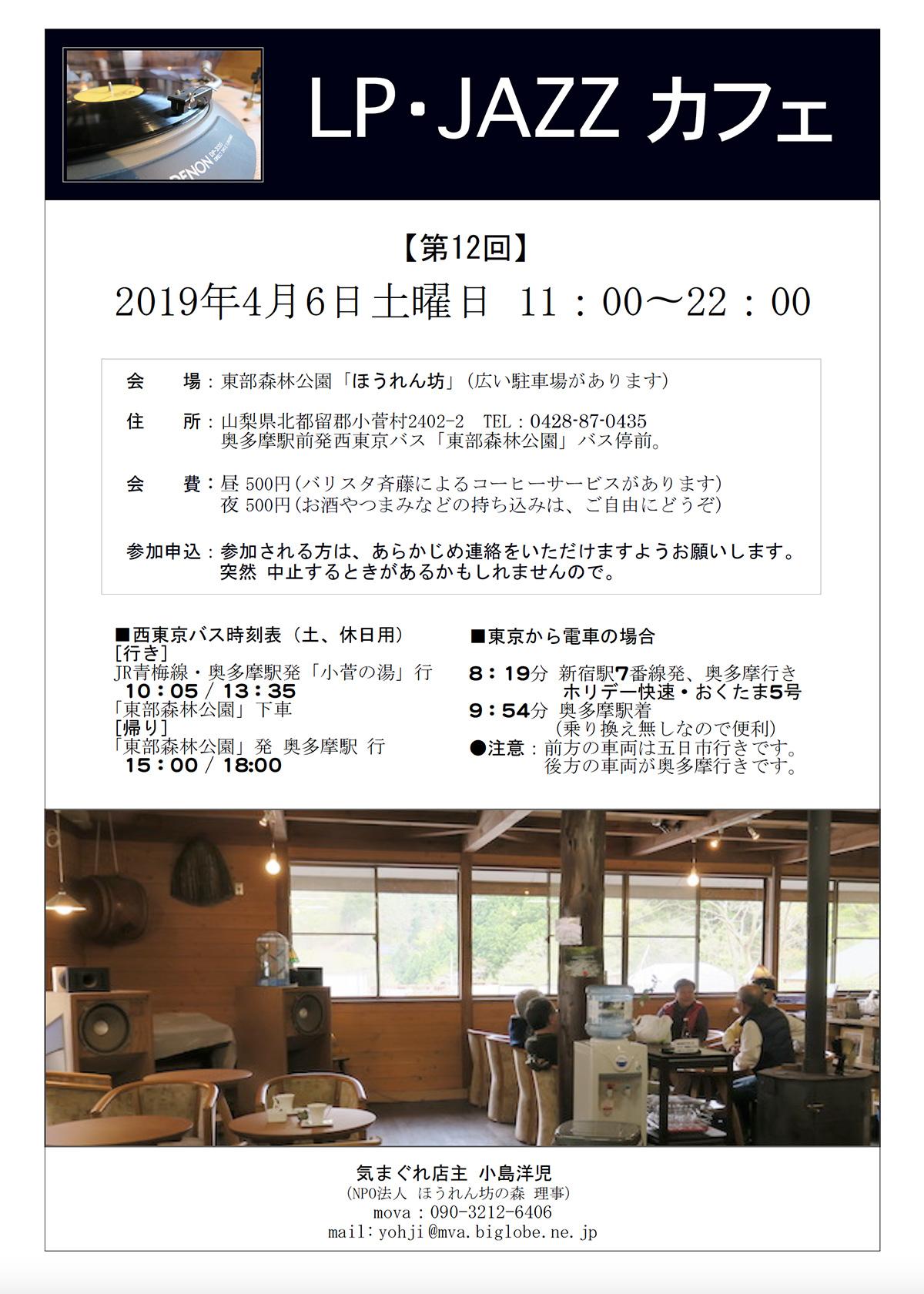 第12回 LP・JAZZ カフェ